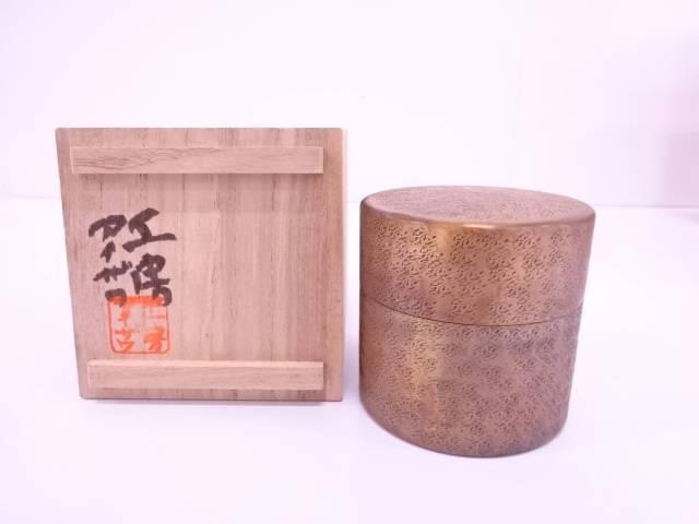 【IDN】 アイザワ工房製 銅器茶筒【中古】【道】