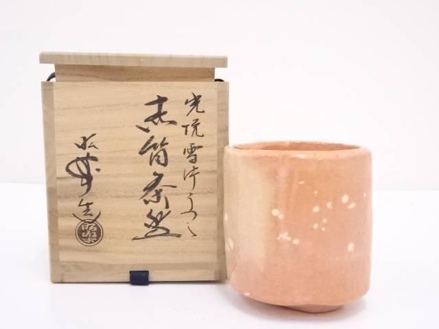 【IDN】 佐々木昭楽造 光悦雪片写赤楽筒茶碗【中古】【道】