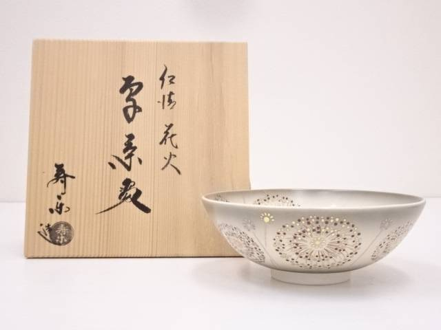 【IDN】 京焼 川添寿楽造 仁清花火平茶碗【中古】【道】