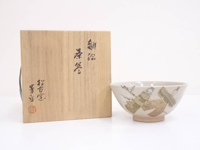 【IDN】 萬古焼 佐久間芳丘造 金彩色絵雛絵茶碗【中古】【道】