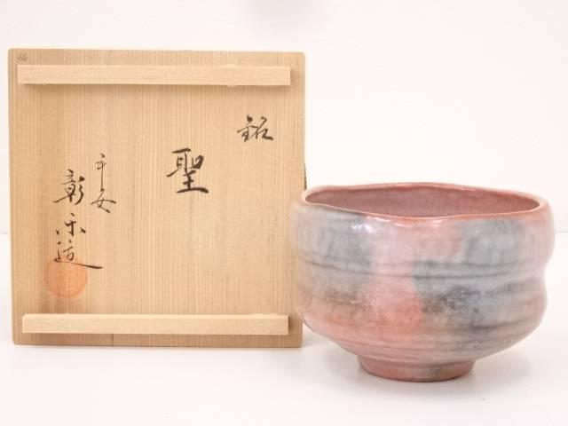 【IDN】 彰楽造 長次郎写赤楽茶碗(銘:聖)【中古】【道】