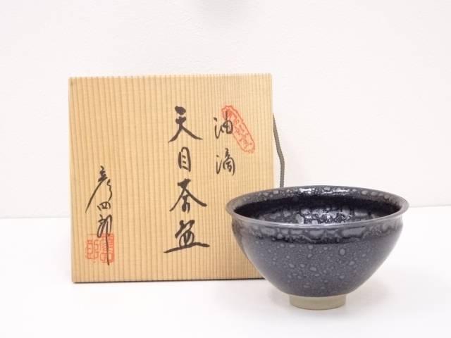 【IDN】 西尾彦四郎造 油滴天目茶碗【中古】【道】