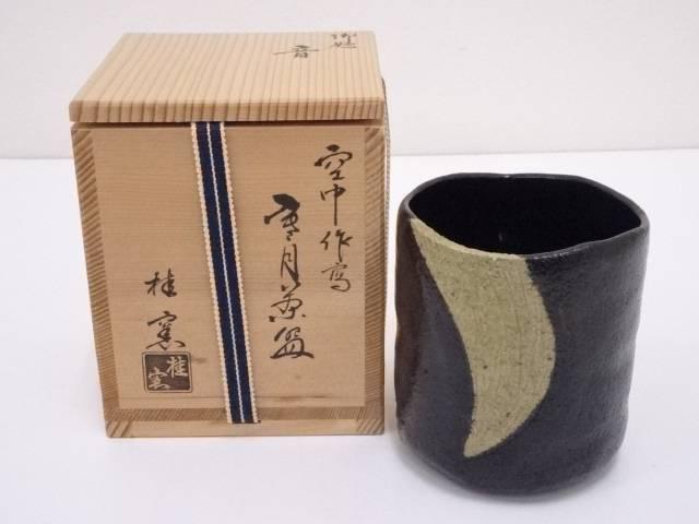 【IDN】 桂窯造 空中作写黒楽寒月茶碗【中古】【道】