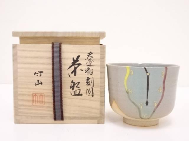 【IDN】 京焼 竹山造 朱透釉刻図茶碗【中古】【道】