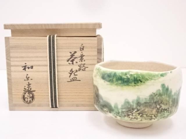 【IDN】 川崎和楽造 白楽路茶碗【中古】【道】
