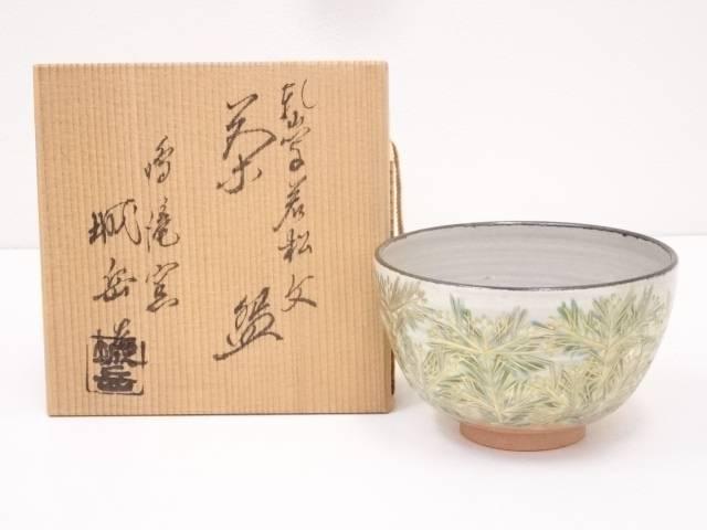 【IDN】 京焼 橋本城岳造 乾山写若松文茶碗【中古】【道】