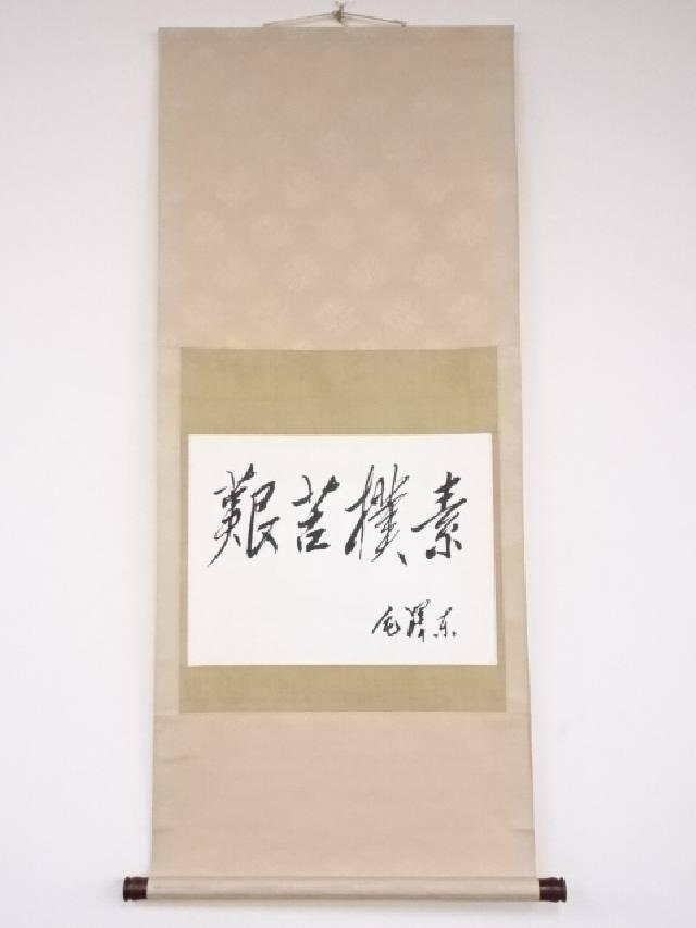 【IDN】 毛沢東 「艱苦撲素」 印刷紙本掛軸【中古】【道】