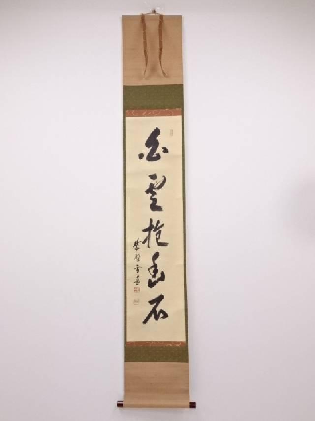 【IDN】 大徳寺小田雪窓筆 「白雲抱幽石」一行書 肉筆紙本掛軸【中古】【道】