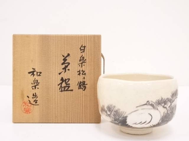【IDN】 川崎和楽造 白楽松二鶴茶碗【中古】【道】