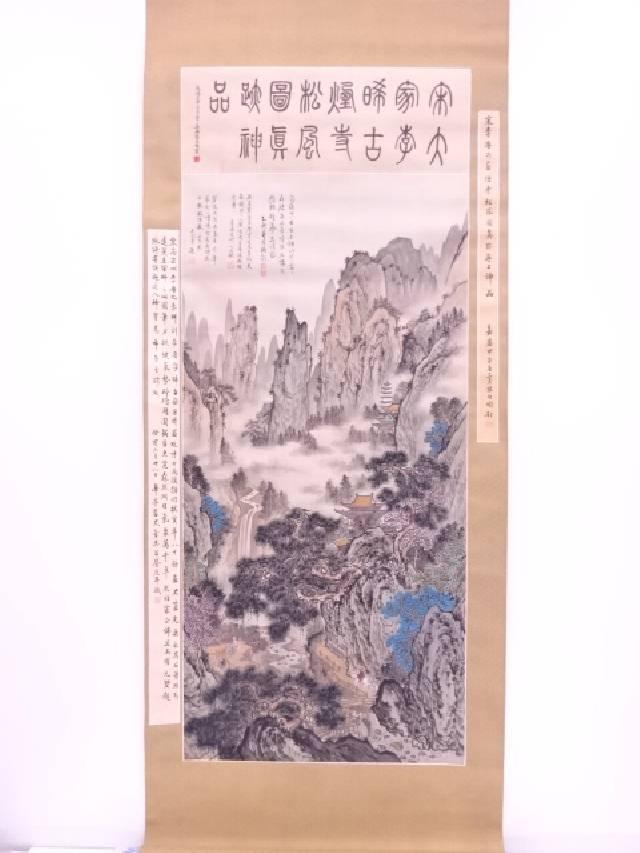 【IDN】 中国画 作家物 山風景 肉筆絹本掛軸【中古】【道】