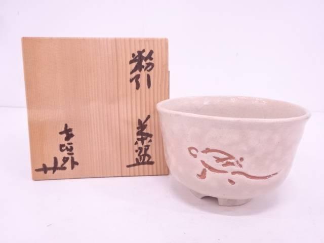 【IDN】 杉本貞光造 粉引亀茶碗【中古】【道】