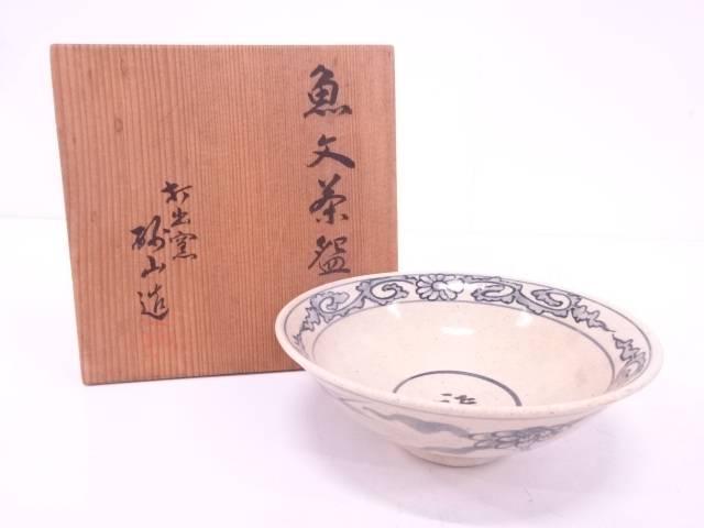 【IDN】 打出焼 坂口砂山造 魚文茶碗【中古】【道】