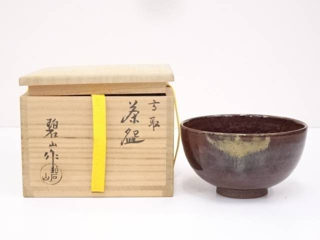 【IDN】 高取焼 鬼丸碧山造 茶碗【中古】【道】