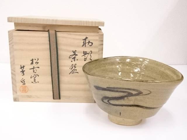 【IDN】 萬古焼 佐久間芳丘造 勅題茶碗【中古】【道】