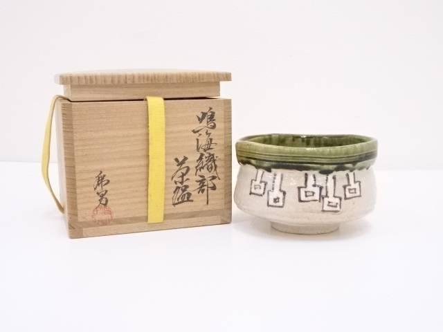 【IDN】 乕男造 鳴海織部茶碗【中古】【道】