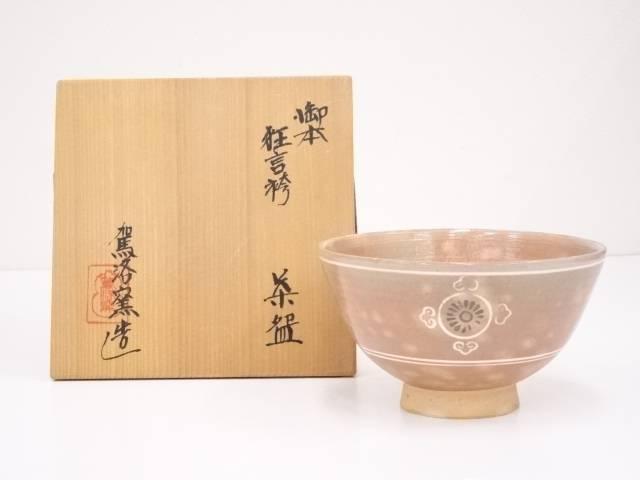 【IDN】 駕洛窯造 御本狂言袴茶碗【中古】【道】