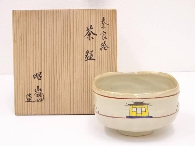 【IDN】 赤膚焼 大塩昭山造 奈良絵茶碗【中古】【道】