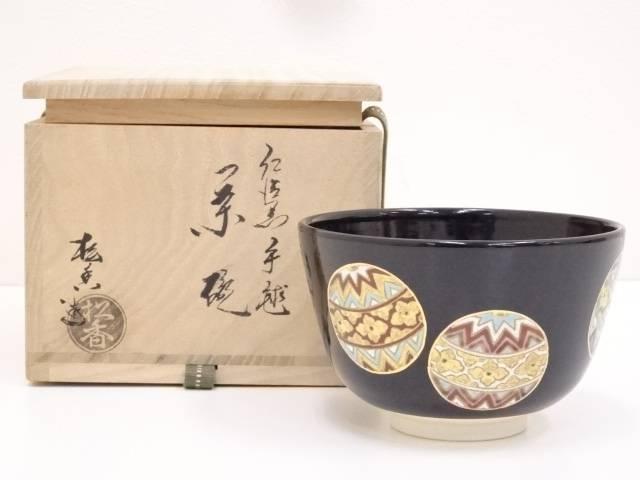 【IDN】 京焼 加藤松香造 仁清写手毬茶碗【中古】【道】