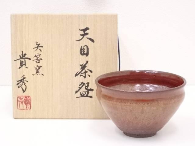 【IDN】 瀬戸焼 青山貴秀造 天目茶碗【中古】【道】