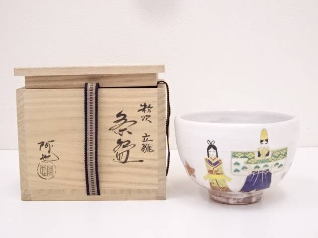 【IDN】 京焼 福森阿也造 雛茶碗【中古】【道】