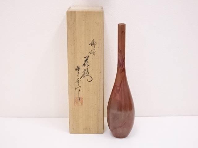 【IDN】 峰雲造 鋳銅鶴首花瓶【中古】【道】