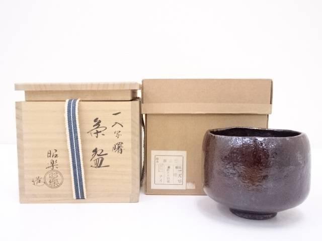 【IDN】 佐々木昭楽造 一入写曙黒楽茶碗【中古】【道】