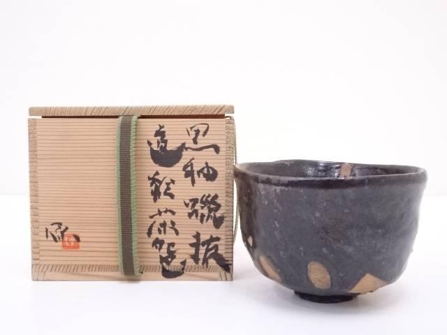 【IDN】 佐藤源三郎造 黒釉蛸抜道絵茶碗【中古】【道】