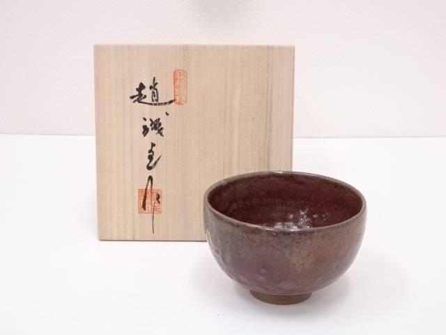 【IDN】 趙誠主造 辰砂釉茶碗【中古】【道】