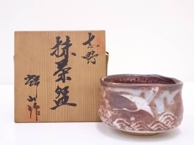 【IDN】 輝山造 志野茶碗【中古】【道】