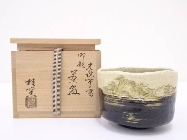 【IDN】 桂窯造 光悦不二写御題黒楽茶碗【中古】【道】