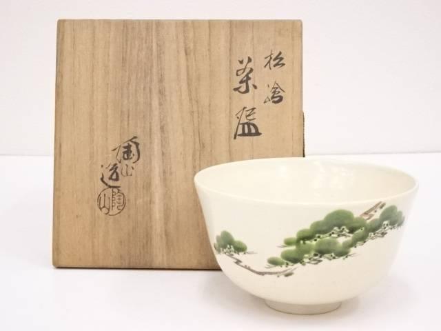 【IDN】 京焼 伊藤桐山造 松絵茶碗【道】