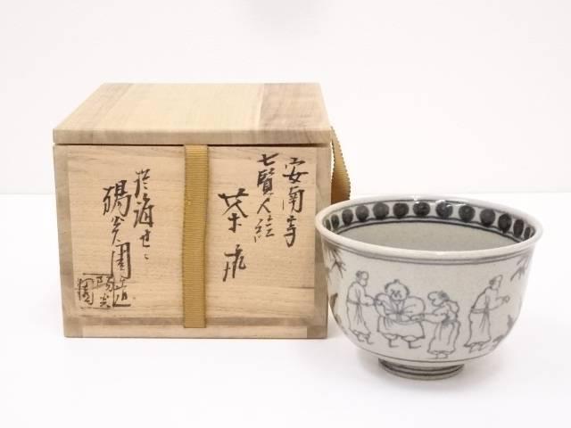 【IDN】 膳所焼 陽炎園造 安南写七賢人絵茶碗【中古】【道】