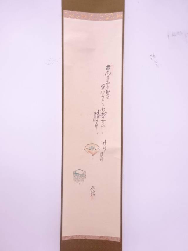 【IDN】 日本画 作家物 詩に茶碗 肉筆紙本掛軸(共箱)【中古】【道】