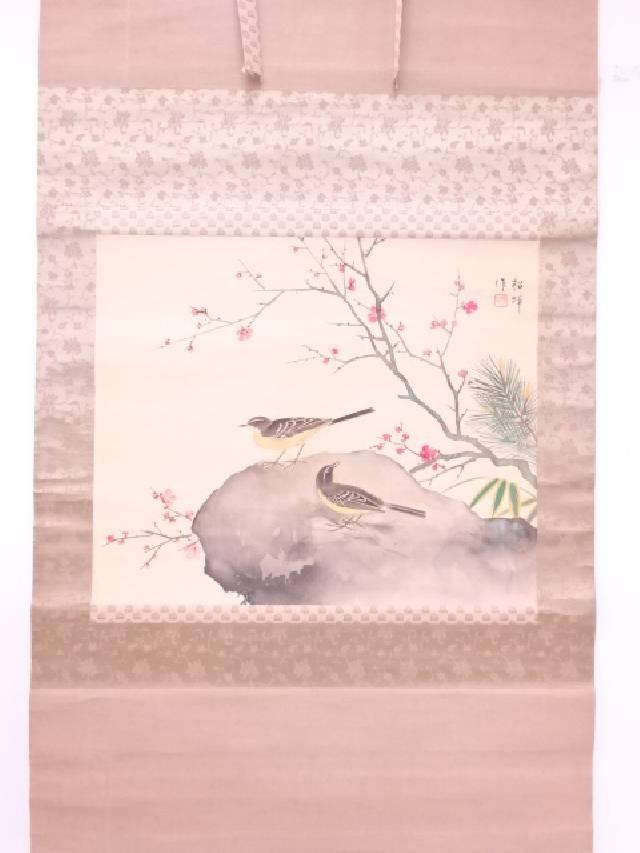 【IDN】 日本画 松坪筆 松竹梅に鳥 肉筆絹本掛軸(共箱)【中古】【道】