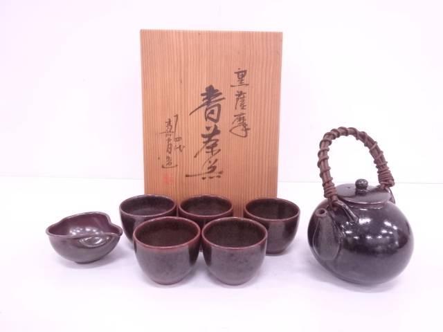 【IDN】 薩摩焼 十四代沈寿官造 黒薩摩番茶器揃【中古】【道】