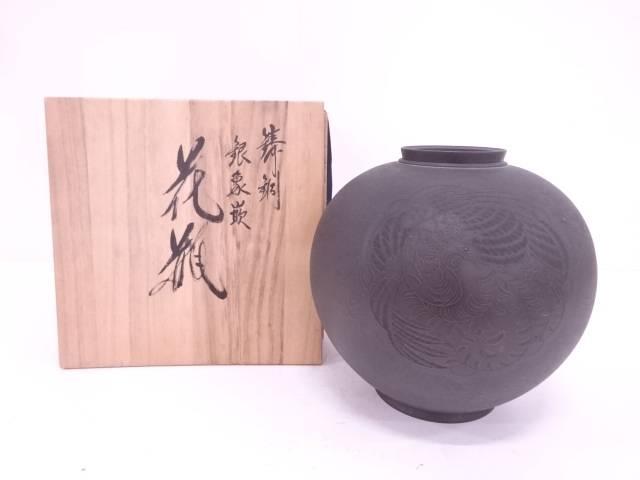 【IDN】 作家物 鋳銅象嵌入花瓶【中古】【道】