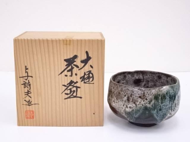 【IDN】 大樋焼 岩村与詩夫造 茶碗【中古】【道】