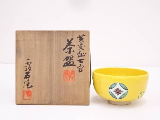 【IDN】 京焼 赤沢露石造 黄交趾七宝茶碗【中古】【道】
