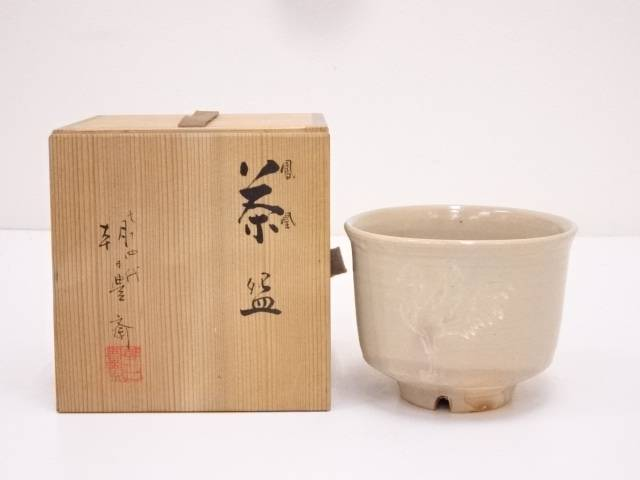 【IDN】 朝日焼 七十四代朝日豊斎造 鳳凰茶碗【中古】【道】
