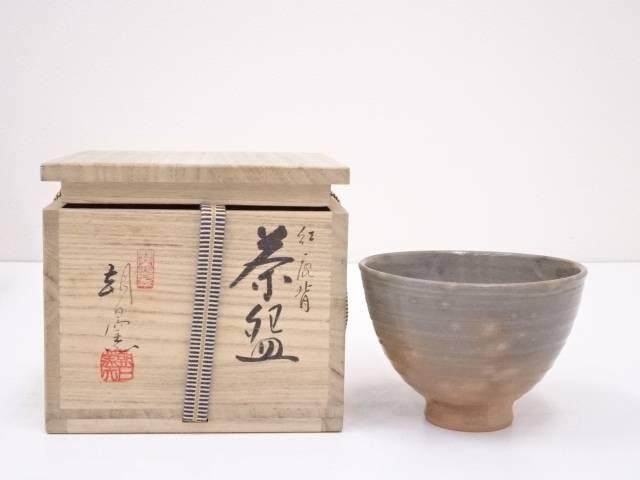 【IDN】 朝日焼 朝日窯造 紅鹿背茶碗【中古】【道】