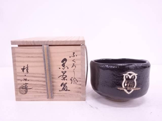 【IDN】 楽焼 伊東桂楽造 黒楽梟絵茶碗【中古】【道】