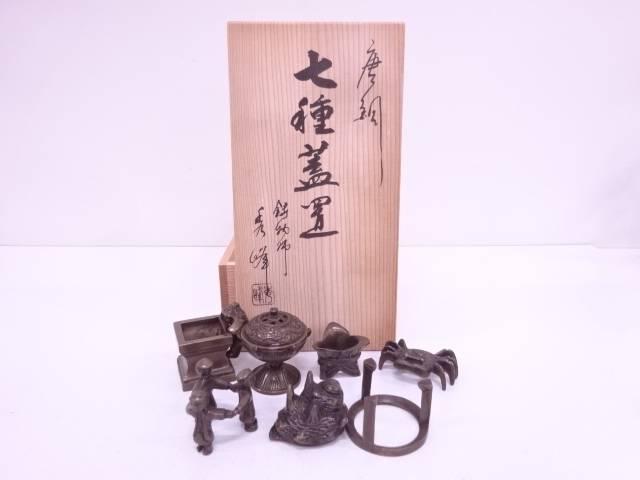 【IDN】 鋳物師秀峰造 唐銅七種蓋置【中古】【道】