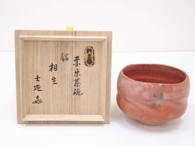 【IDN】 赤楽茶碗(銘:相生)(妙喜庵武田士延書付)【中古】【道】