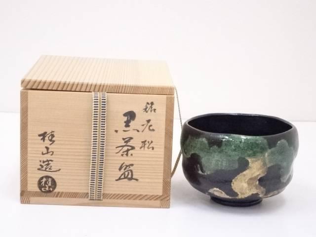 【IDN】 大野桂山造 黒楽老松茶碗【中古】【道】