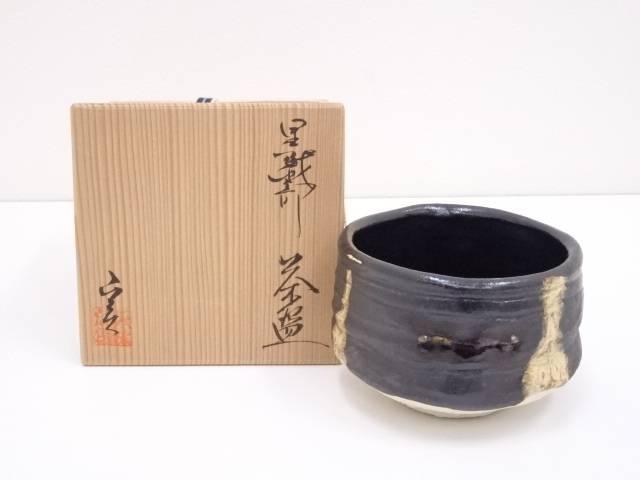 【IDN】 実造 黒織部茶碗【中古】【道】