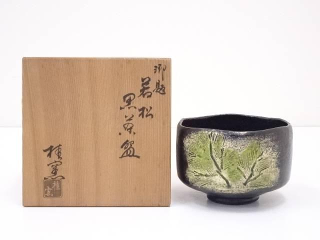 【IDN】 桂窯造 御題若松黒楽茶碗【中古】【道】