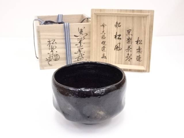 【IDN】 佐々木松楽造 黒楽茶碗(銘:松風)(前大徳寺高橋悦道書付)【中古】【道】