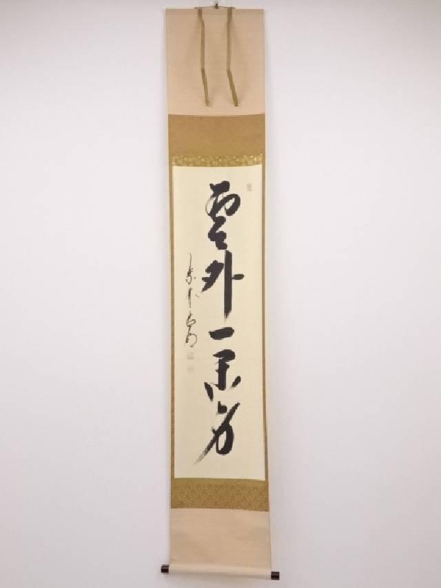 【IDN】 大徳寺方谷浩明筆 「雲外一閑身」 肉筆紙本掛軸(共箱)【中古】【道】