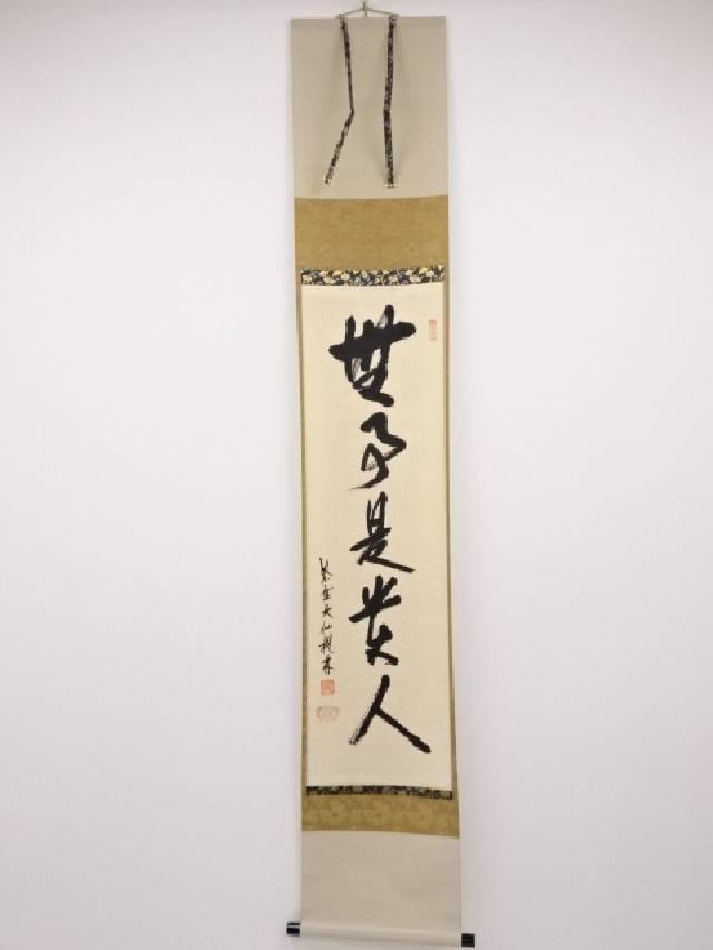 【IDN】 前大徳尾関桃林筆 「無事是貴人」一行書 肉筆紙本掛軸(共箱)【中古】【道】