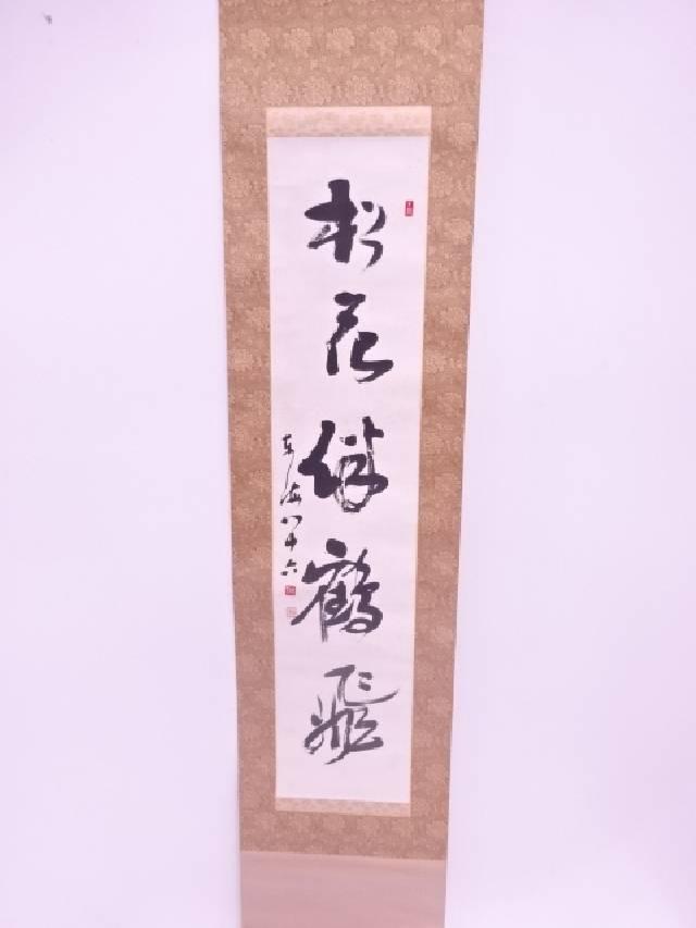 【IDN】 書画 作家物 「松花伴鶴飛」 肉筆紙本掛軸(共箱)【中古】【道】